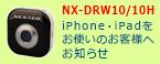 NX-DRW10-お知らせ