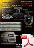 FC-77DRT・FC-708DRT