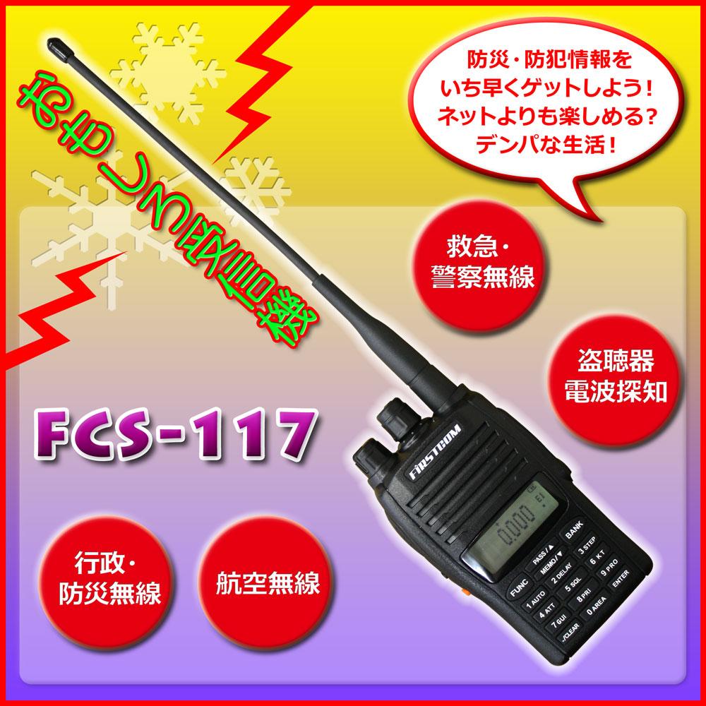 FC-S117