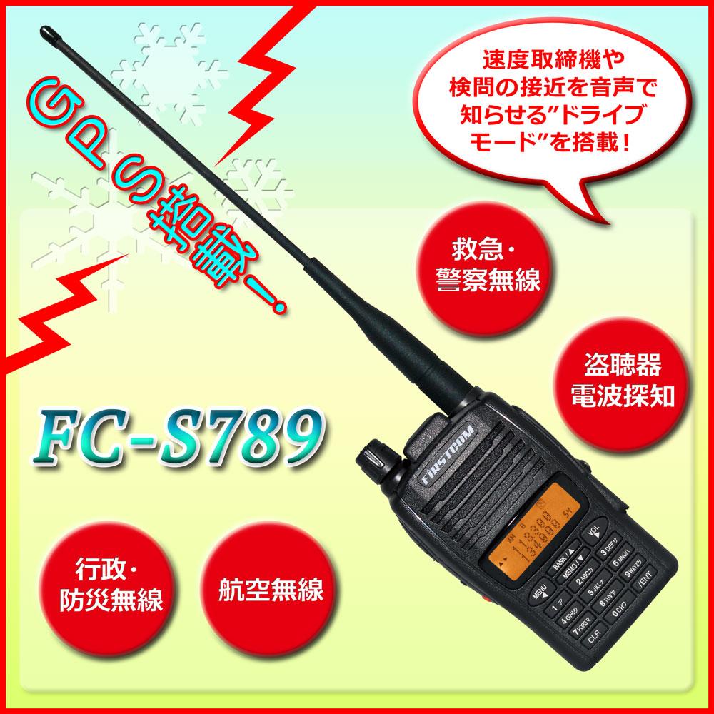 FC-S789
