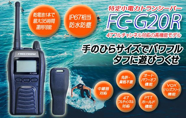 FC-G20R