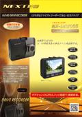 NX-DR200Sカタログ