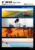 総合カタログ:WEB版
