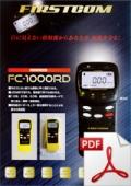 FC-1000RDカタログ