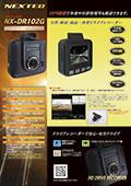 NX-DR102Gカタログ