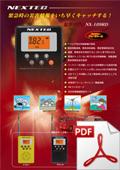 NX-109RDカタログ