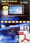 NX-700M / NX-R101カタログ