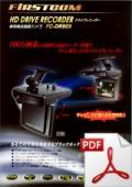 dr909カタログ