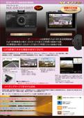 NX-DR201DRTカタログ