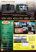 FC-DR212W カタログ