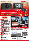 FC-DR212WG カタログ