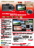 FC-DR220WG カタログ