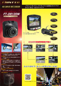 FT-DR120W カタログ