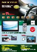 NX-700MAカタログ