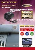 AHDバックカメラ:NX-BA100