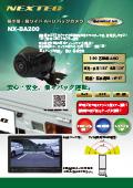AHDバックカメラ:NX-BA200