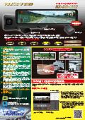 NX-DR M22 カタログ