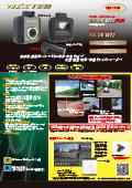 NX-DR W22 / NX-DR W22 PLUS カタログ
