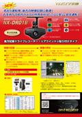 NX-DR01B カタログ