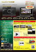 NX-DR201カタログ