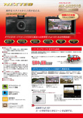NX-DR201Gカタログ