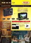 NX-DR203S カタログ