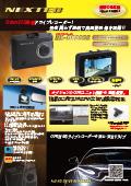 NX-DR205S カタログ