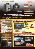 NX-DR W2 / NX-DR W2 PLUS カタログ