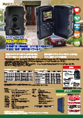 レンジャーカメラ:NX-RC200|NX-RC800 カタログ
