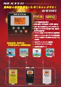 NX-W109RDカタログ