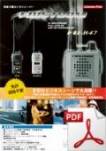 FC-B47カタログ