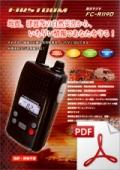 FC-R119Dカタログ