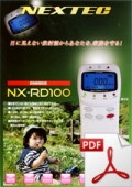 NX-RD100カタログ