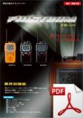 FC-B20R 2個セットカタログ