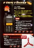 FC-S789カタログ