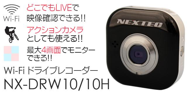 どこでもLIVEで映像確認できる!!アクションカメラとしても使える!!最大4画面モニターできる!!Wi-Fiドライブレコーダー NX-DRW10