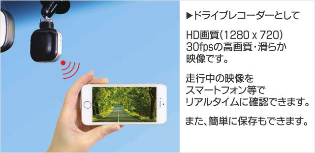 HD画質・30fpsで記録できる。スマホでリアルタイム映像確認できる。