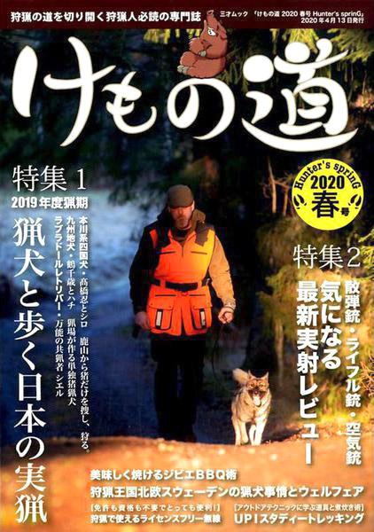 狩猟専門誌[けもの道 2020春号]