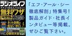 RadioLife 2017/4