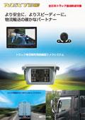 全日本トラック協会助成対象商品総合カタログ